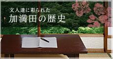 文人達に彩られた加満田の歴史